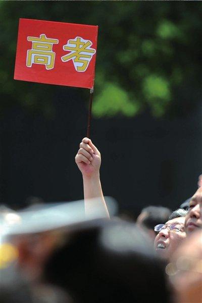 各地异地高考政策暂未现高门槛 北京年底前出