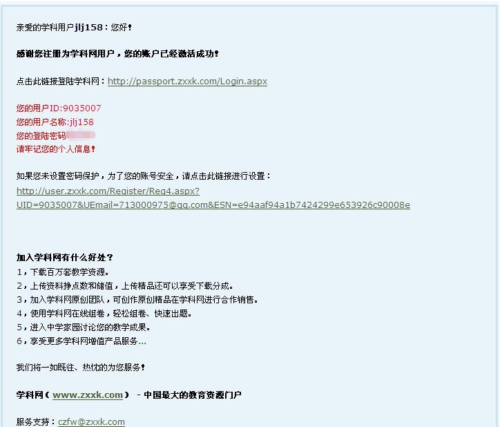 用户注册 英文_彩票999新用户注册送19