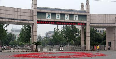 湖北省襄阳市第五中学-用户名校