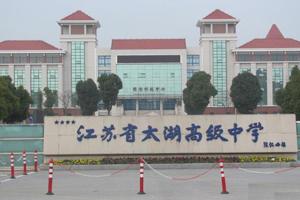 江苏省太湖高级中学 - 合作名校展 - 网校通产品