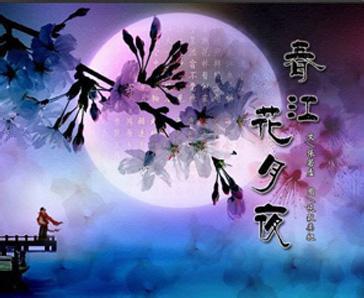 张若虚的《春江花月夜》其实就是一首回环往复的《爱情小夜曲》.