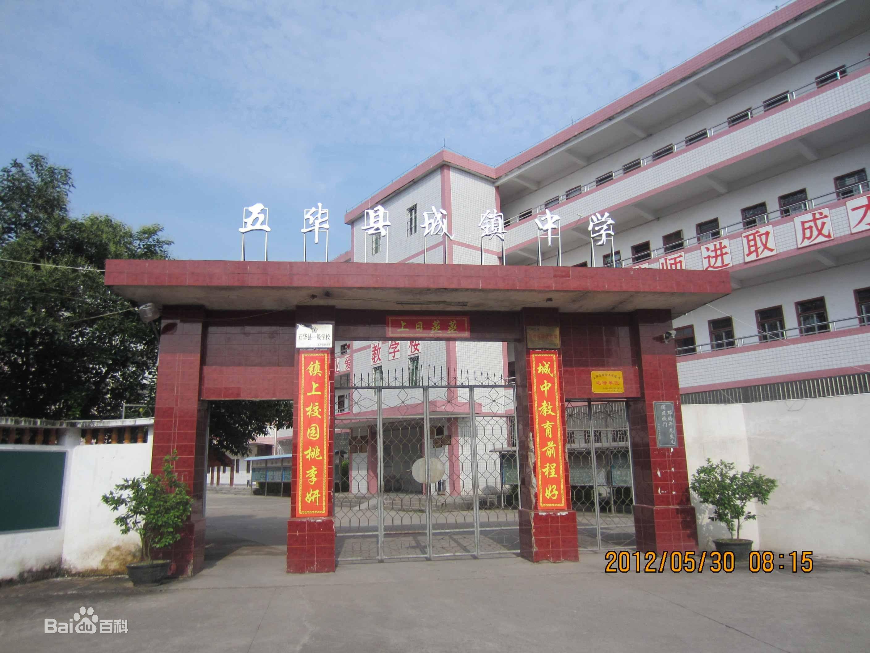 方城超凡学校风景
