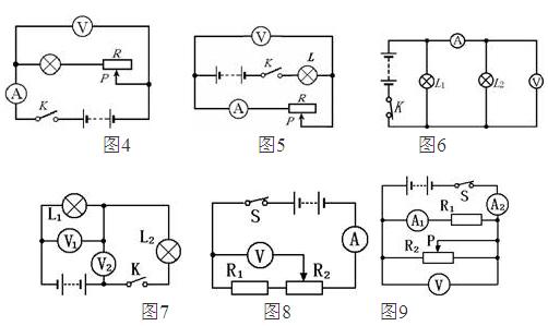 分析:   图4分析:小灯泡与变阻器串联,电流表测电路中电流,电压表