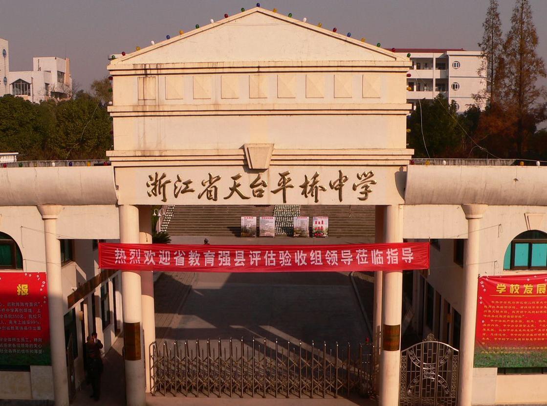 浙江省天台平桥中学