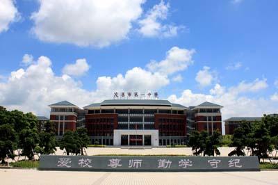 广东省茂名市第一中学-高考学科网