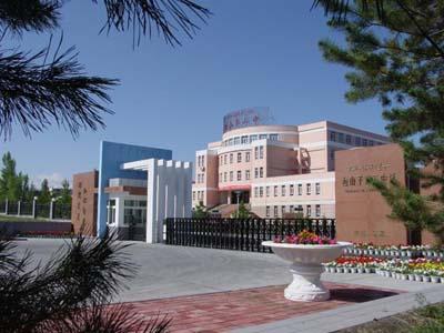 新疆克拉玛依市独山子第二中学