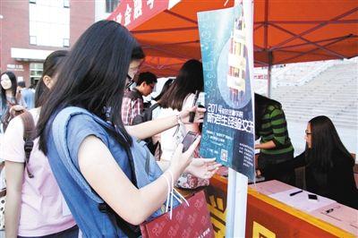 今年,中国人民大学新生入学报到可全部通过手机进行.