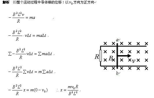 微元法在高中物理中的应用