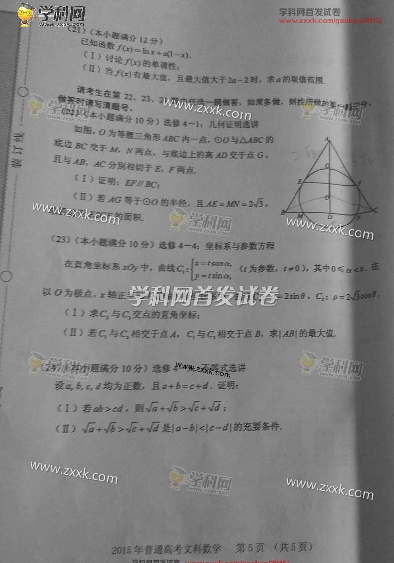 0贵州高考数学_