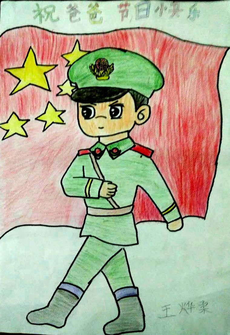 国旗下敬礼 卡通-军娃送给军爸军妈的建军节礼物