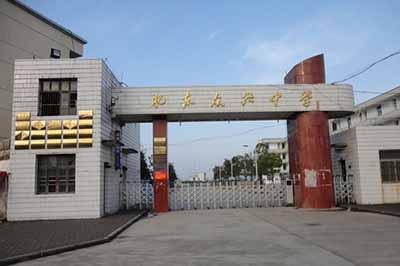 安徽省肥东县众兴中学-v名校名校展-网校通产评课高中英语用语