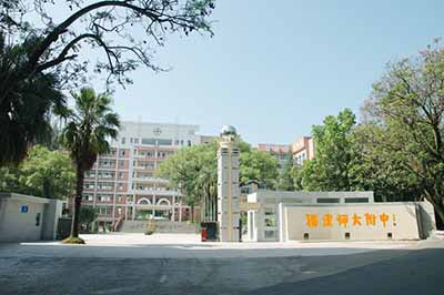 海外华文教育基地, 科技部科技基础性专项重大项目实验学校 ,福建省普