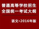 2016年全国高考统一考试大纲-语文