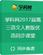 学科网2016-2017学年高中语文优选同步课堂(人教版选修《中国古代诗歌散文欣赏》)