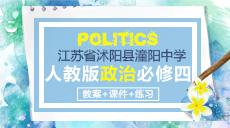 江苏省沭阳县潼阳中学人教版政治必修四教案+课件+练习