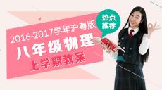 2016-2017学年沪粤版八年级上学期物理教案