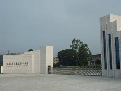 福建省长泰县第二中学