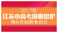 2017江苏小高考说明出炉 得A可加高考总分