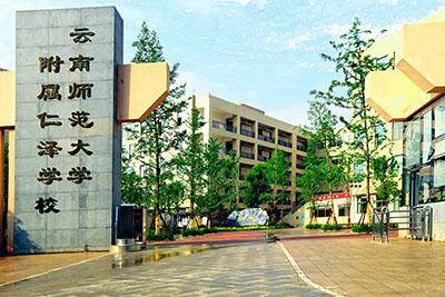 云南师范大学附属仁泽学校