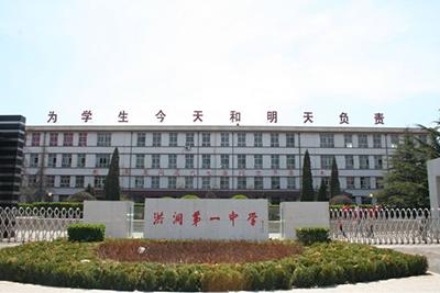 山西省洪洞县第一中学