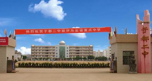 江西省于都县第二中学