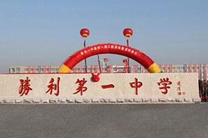 12月29日带您走进山东省东营市胜利第一中学
