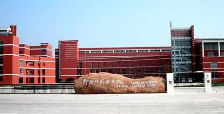 河南省郑州外国语学校
