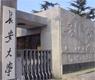 长安大学2016年招生章程