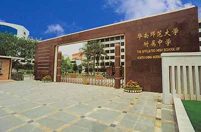 广东省华南师范大学附属中学