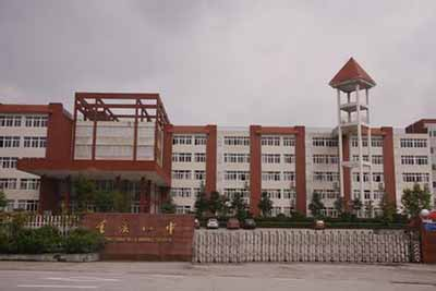 重庆市第八中学校