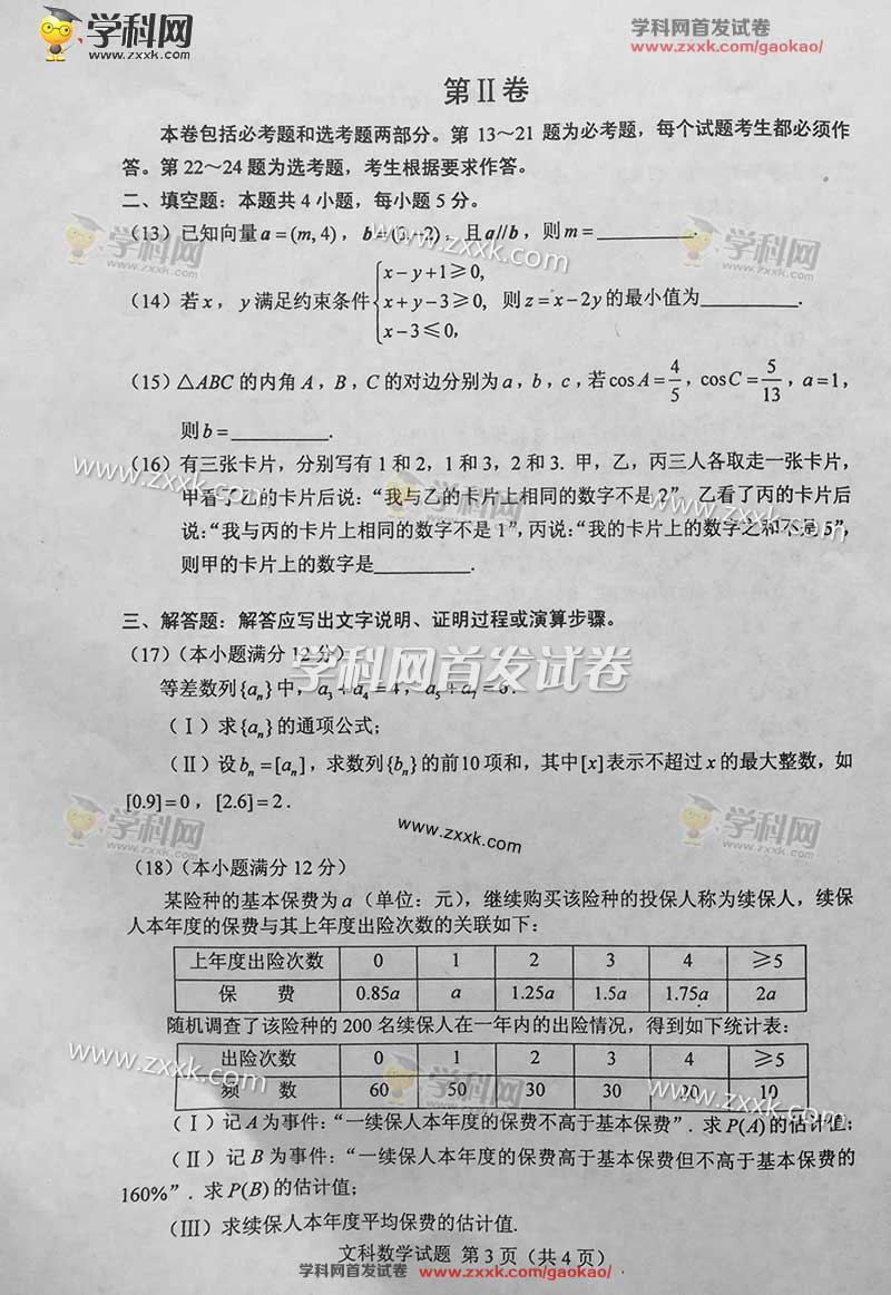 2016年高考全国卷2文科数学试题图片版 含答案