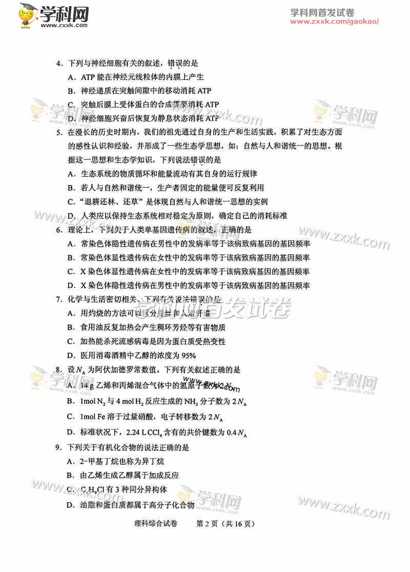 2016年安徽高考理综试题及答案(完整版)
