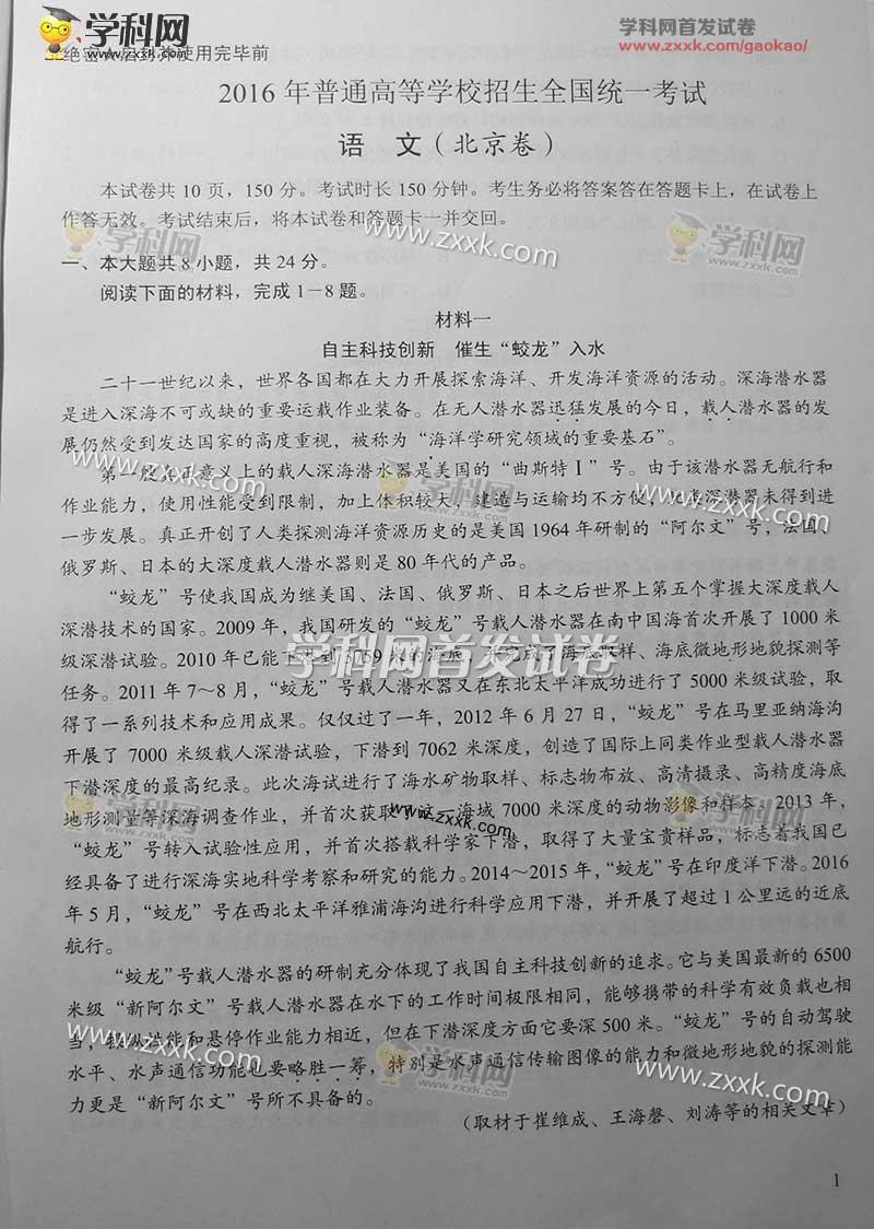 2016北京市高考试题