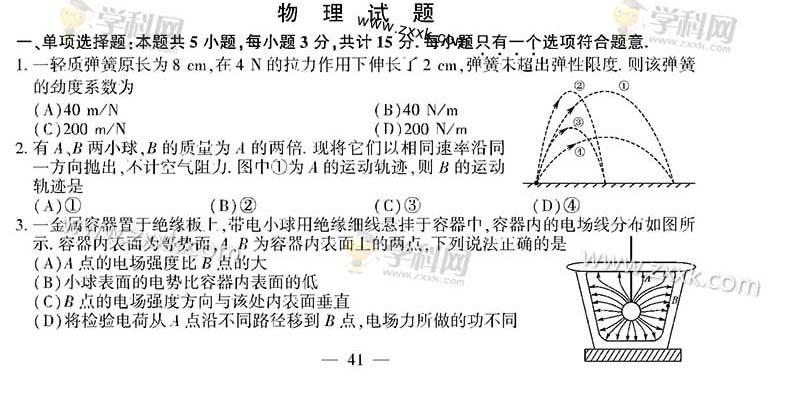 电路 电路图 电子 原理图 800_413