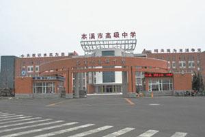 1月3日带您走进辽宁省本溪市高级中学