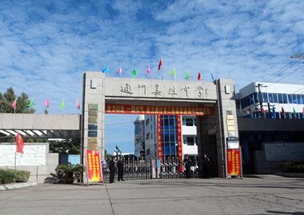 江苏省南通市姜灶中学