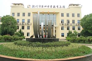 1月9日带您走进浙江省湖州市第四中学教育集团