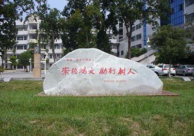 湖北省襄阳市第一中学
