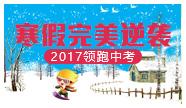 【2017领跑中考】意志 寒假完美逆袭