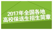 2017年全国各地高校保送生招生简章