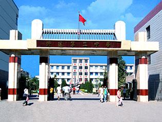 甘肃省靖远县第二中学
