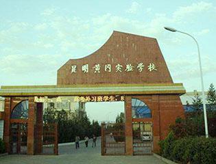 云南省昆明市黄冈实验学校