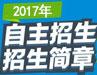 哈尔滨工程大学2017年自主招生简章
