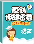 2017年中考语文原创押题密卷