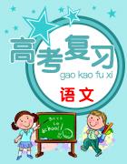 2017版江苏考前三个月高考语文考前回扣