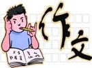 王鼎钧先生《作文七巧》——习题(3)