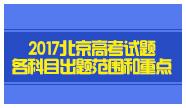 2017北京高考试题各科目出题范围和重点
