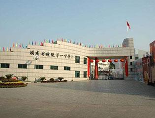 湖南省醴陵市第一中学
