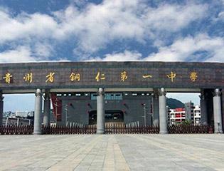 贵州省铜仁市第一中学