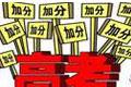 """详解北京高考录取照顾政策:""""优先录取""""与投档无关"""